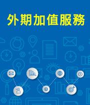 元大MTC國外期貨權限設定服務